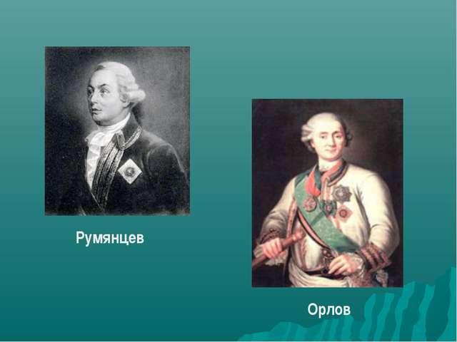 Румянцев Орлов