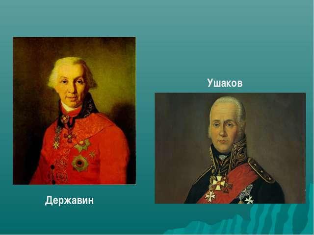 Державин Ушаков