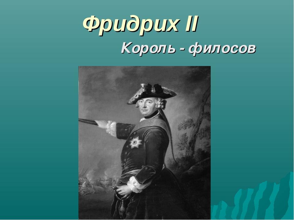 Фридрих II Король - филосов