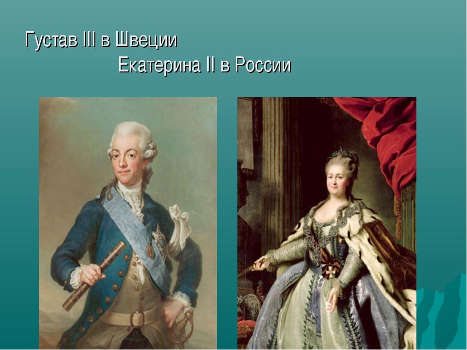 Густав III в Швеции Екатерина II в России
