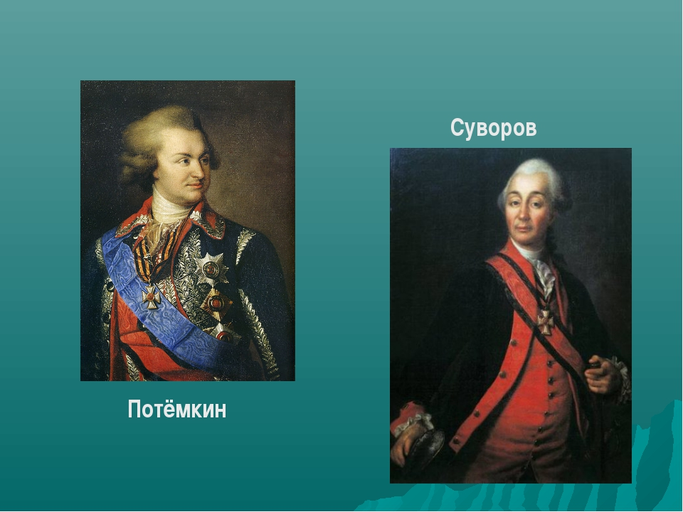 Потёмкин Суворов