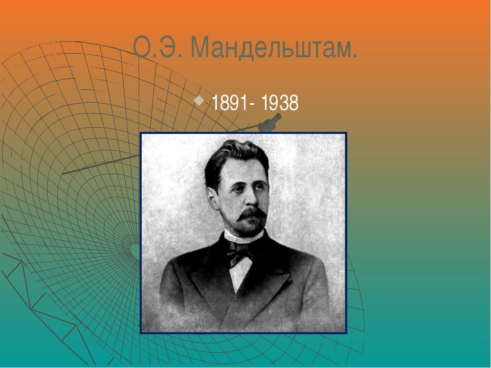 О.Э. Мандельштам. 1891- 1938