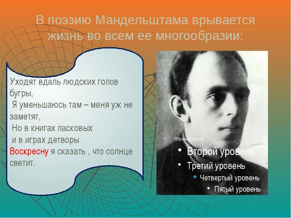 В поэзию Мандельштама врывается жизнь во всем ее многообразии: Уходят вдаль л...