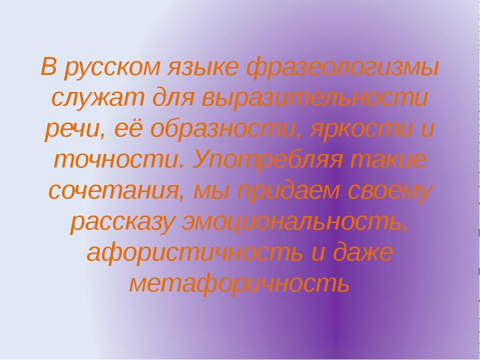 В русском языке фразеологизмы служат для выразительности речи, её образности,...