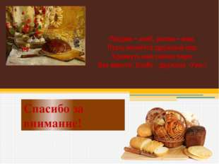 Людям – хлеб, детям – мир. Пусть начнётся дружный пир. Крикнуть нам сейчас по