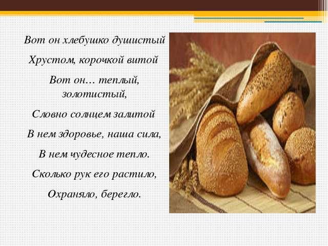 Вот он хлебушко душистый Хрустом, корочкой витой Вот он… теплый, золотистый,...