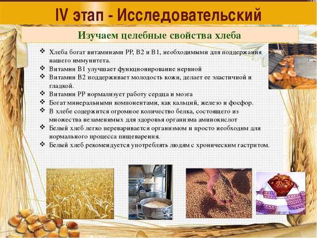Изучаем целебные свойства хлеба IV этап - Исследовательский Хлеба богат витам...