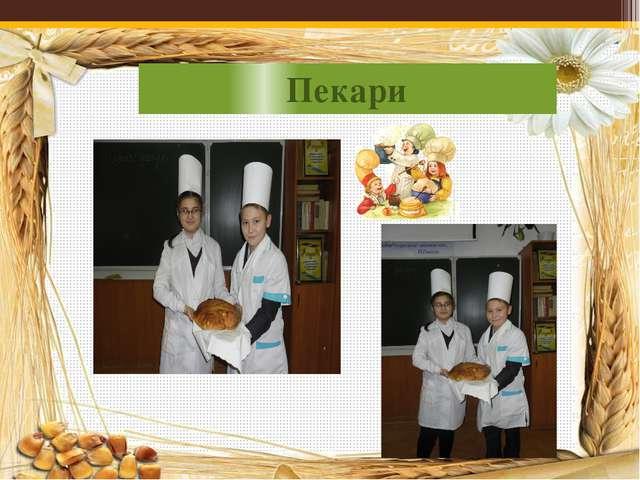 Пекари