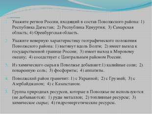 Задание: Тест на повторение Укажите регион России, входящий в состав Поволжс