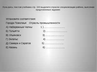 Пользуясь текстом учебника стр. 163 выделите отрасли специализации района, в