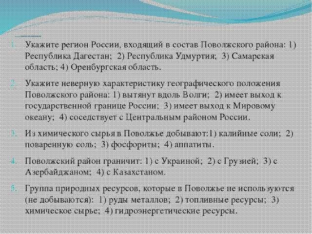 Задание: Тест на повторение Укажите регион России, входящий в состав Поволжс...