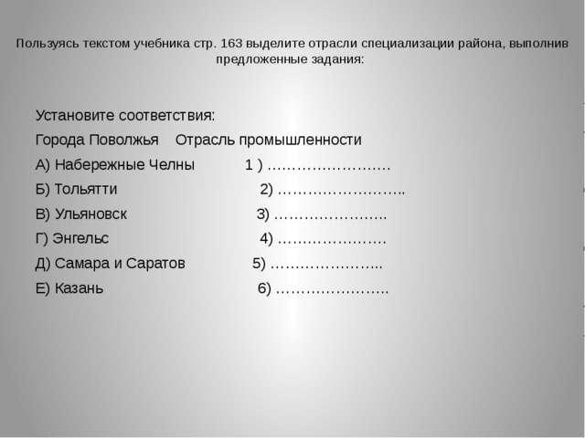Пользуясь текстом учебника стр. 163 выделите отрасли специализации района, в...