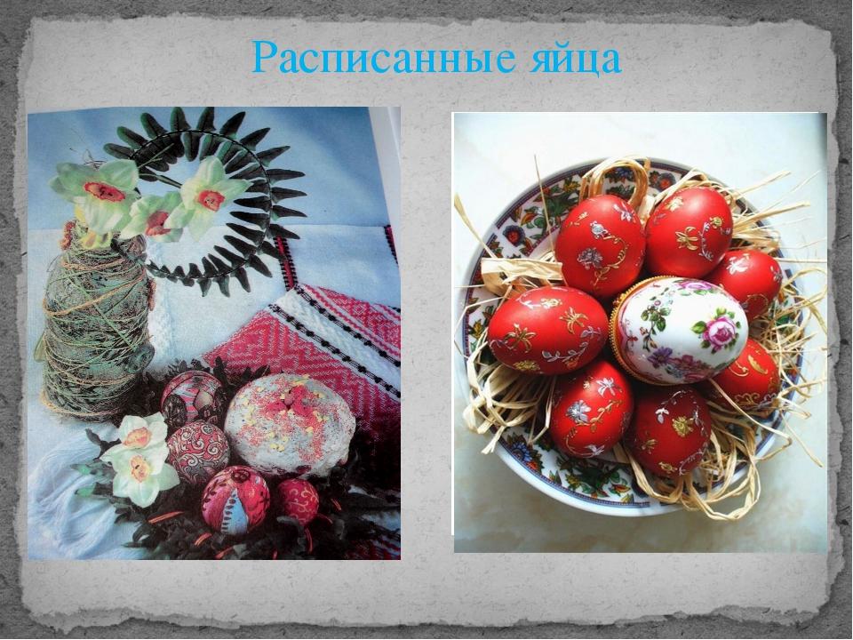 Расписанные яйца