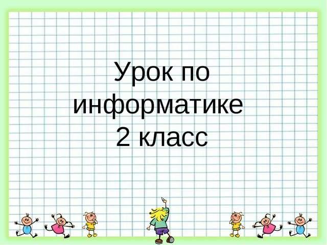 Урок по информатике 2 класс
