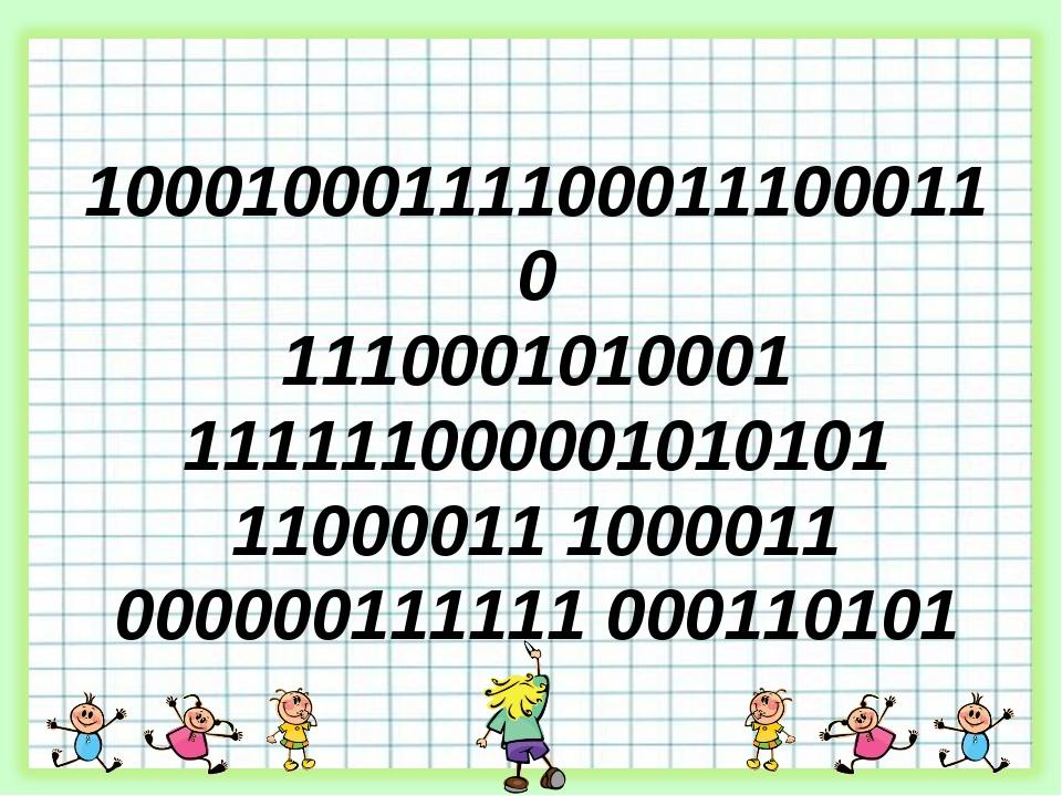 100010001111000111000110 1110001010001 111111000001010101 11000011 1000011 0...