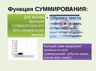 Функция СУММИРОВАНИЯ: Для вызова функции СУММИРОВАНИЯ есть специальная иконка