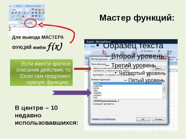 Мастер функций: Для вывода МАСТЕРА ФУКЦИЙ жмём f(x) В центре – 10 недавно исп...