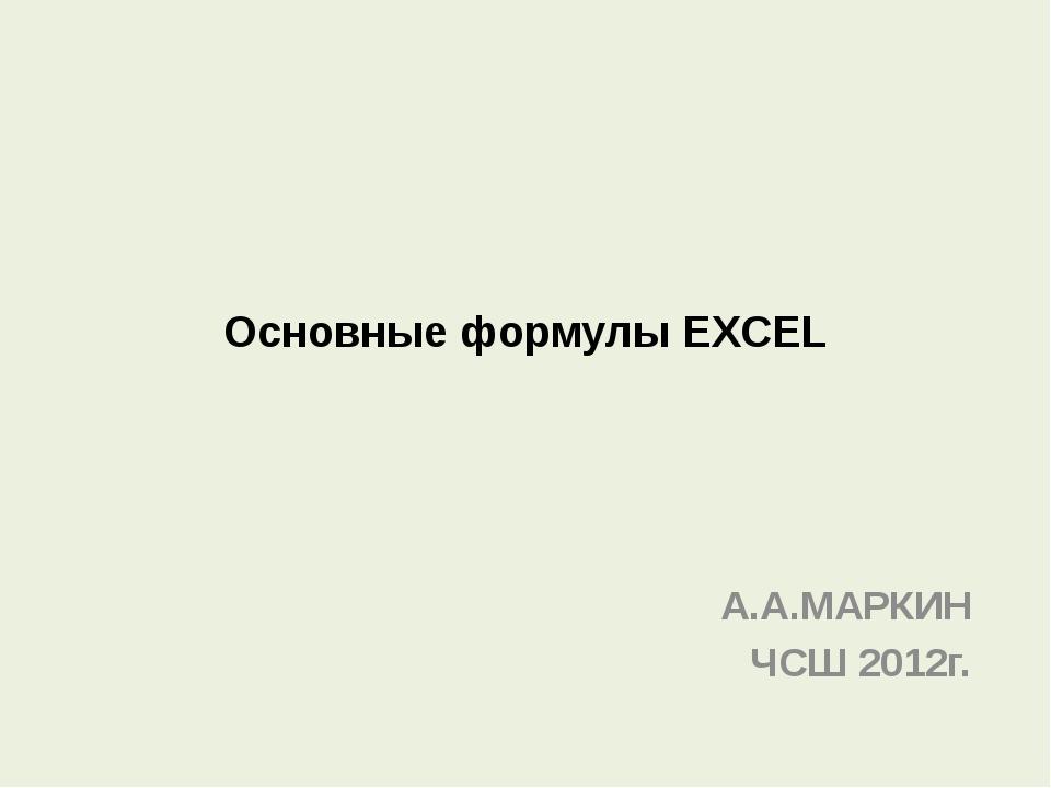 Основные формулы EXCEL А.А.МАРКИН ЧСШ 2012г.