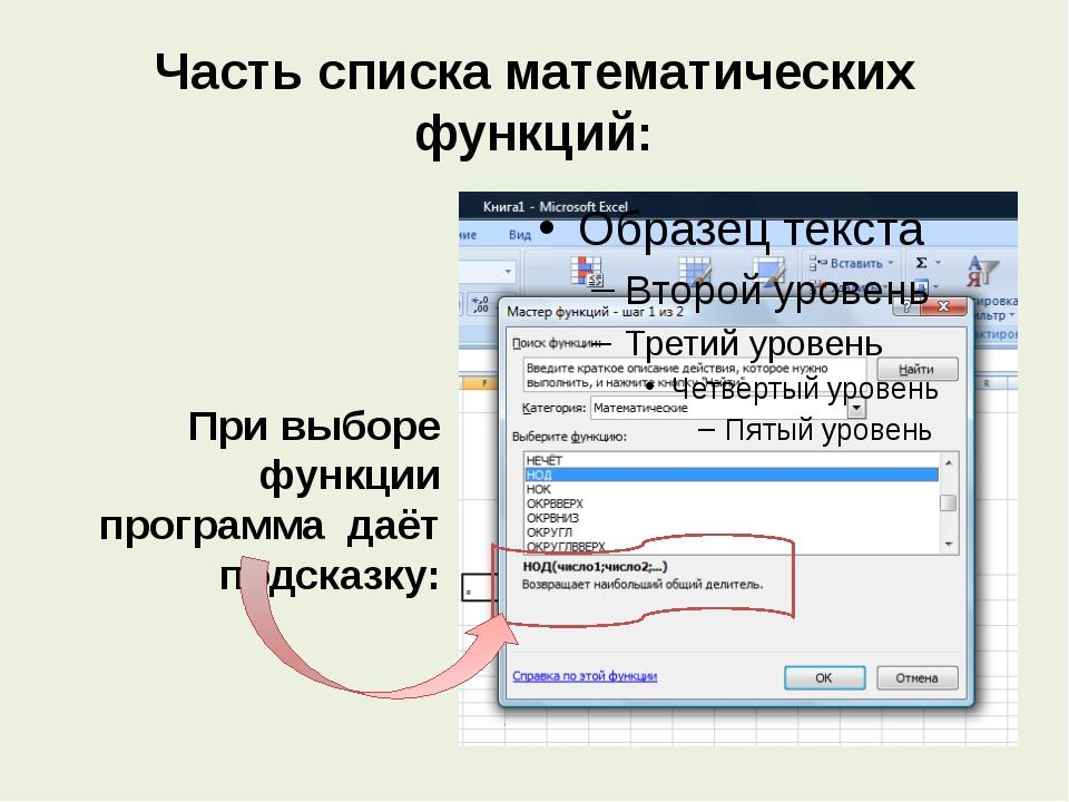Часть списка математических функций: При выборе функции программа даёт подска...