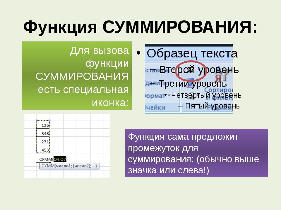 Функция СУММИРОВАНИЯ: Для вызова функции СУММИРОВАНИЯ есть специальная иконка...