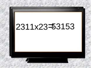 2311х23= 53153