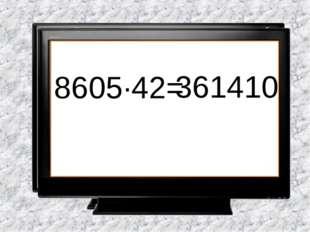 8605·42= 361410