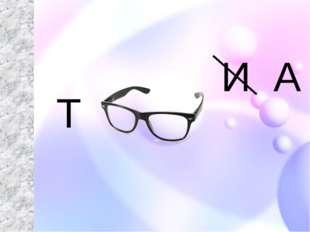Т И А