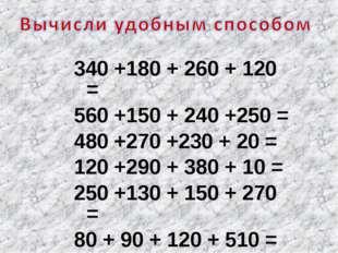 340 +180 + 260 + 120 = 560 +150 + 240 +250 = 480 +270 +230 + 20 = 120 +290 +