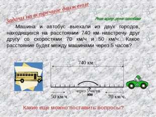 * Машина и автобус выехали из двух городов, находящихся на расстоянии 740 км