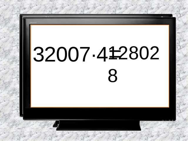 32007·4= 128028