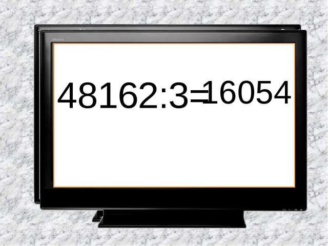 48162:3= 16054