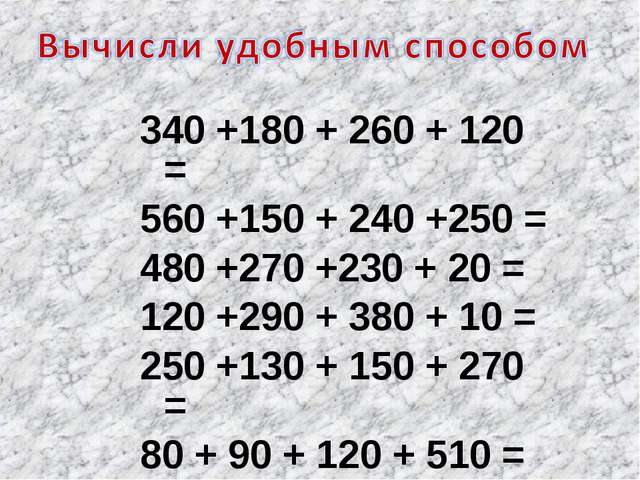 340 +180 + 260 + 120 = 560 +150 + 240 +250 = 480 +270 +230 + 20 = 120 +290 +...