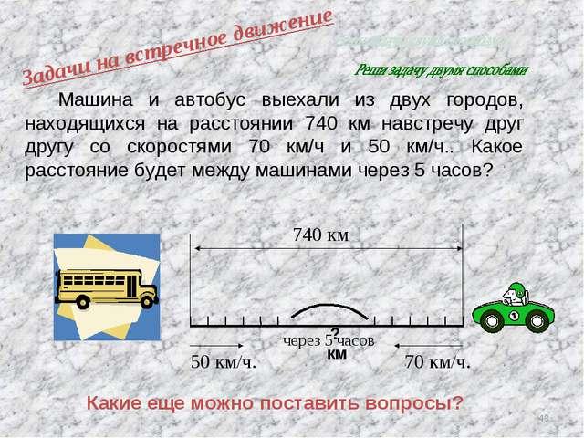 * Машина и автобус выехали из двух городов, находящихся на расстоянии 740 км...