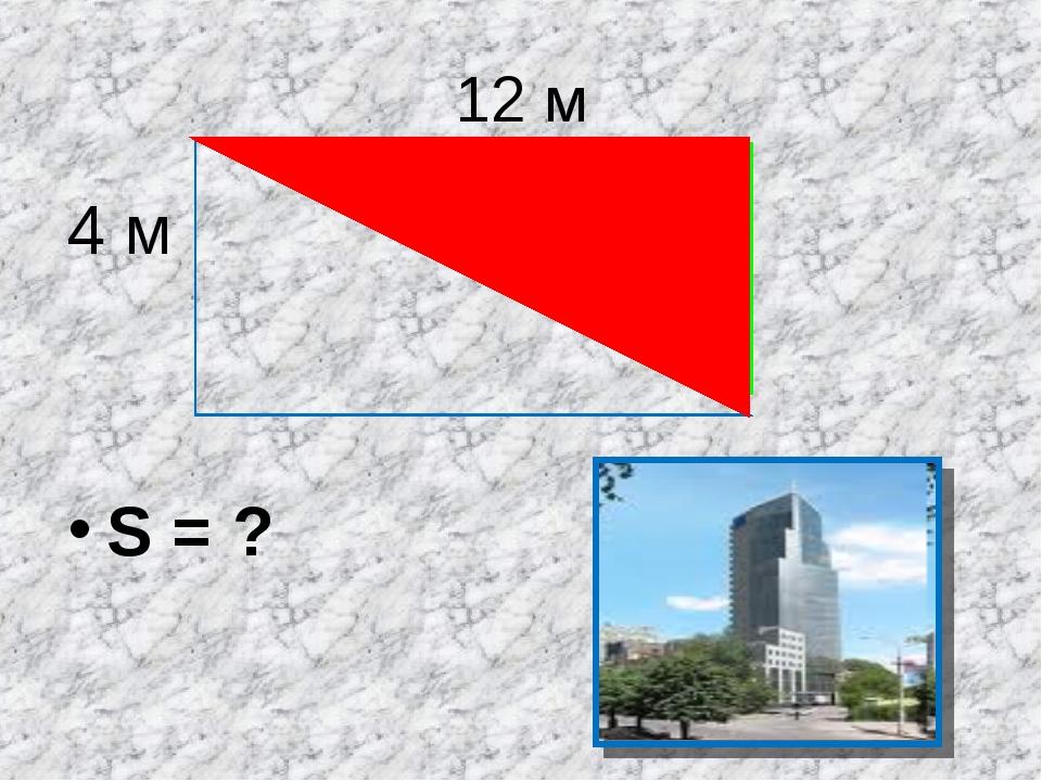 12 м 4 м S = ?