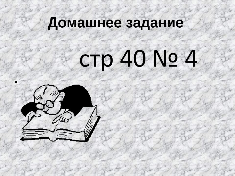 * Домашнее задание