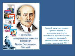 Русский писатель, прозаик, путешественник и исследователь. Автор популярных п