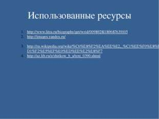 http://www.litra.ru/biography/get/wrid/00989281189687639105 http://images.yan