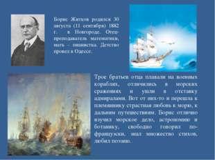 Борис Житков родился 30 августа (11 сентября) 1882 г. в Новгороде. Отец- преп