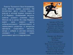 Радость Чуковского была безгранична, когда Житков принес рукопись. Он посовет