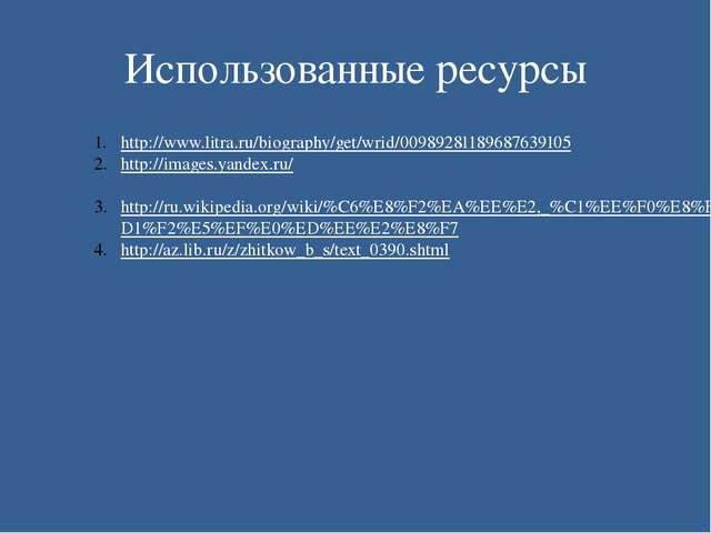 http://www.litra.ru/biography/get/wrid/00989281189687639105 http://images.yan...