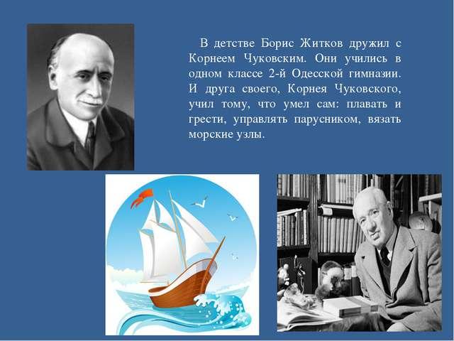 В детстве Борис Житков дружил с Корнеем Чуковским. Они учились в одном классе...