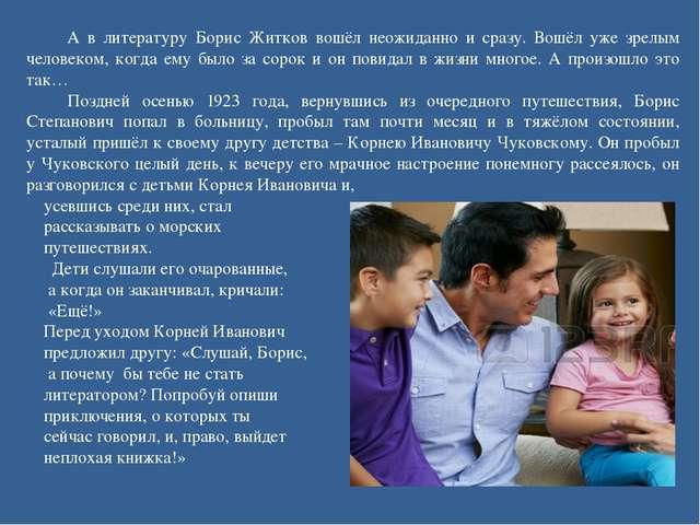 А в литературу Борис Житков вошёл неожиданно и сразу. Вошёл уже зрелым челов...
