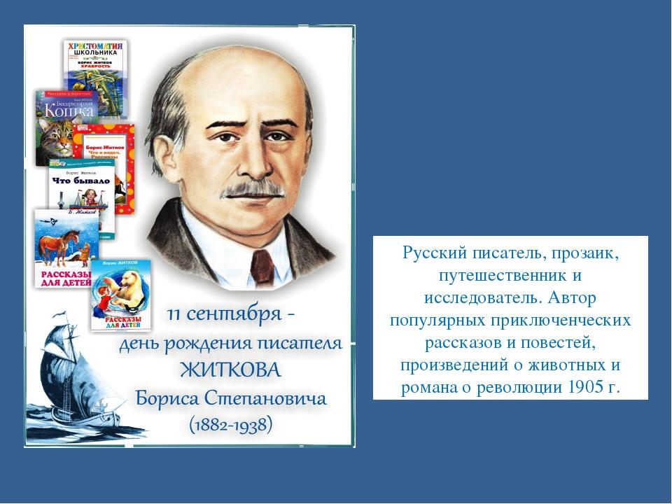 Русский писатель, прозаик, путешественник и исследователь. Автор популярных п...