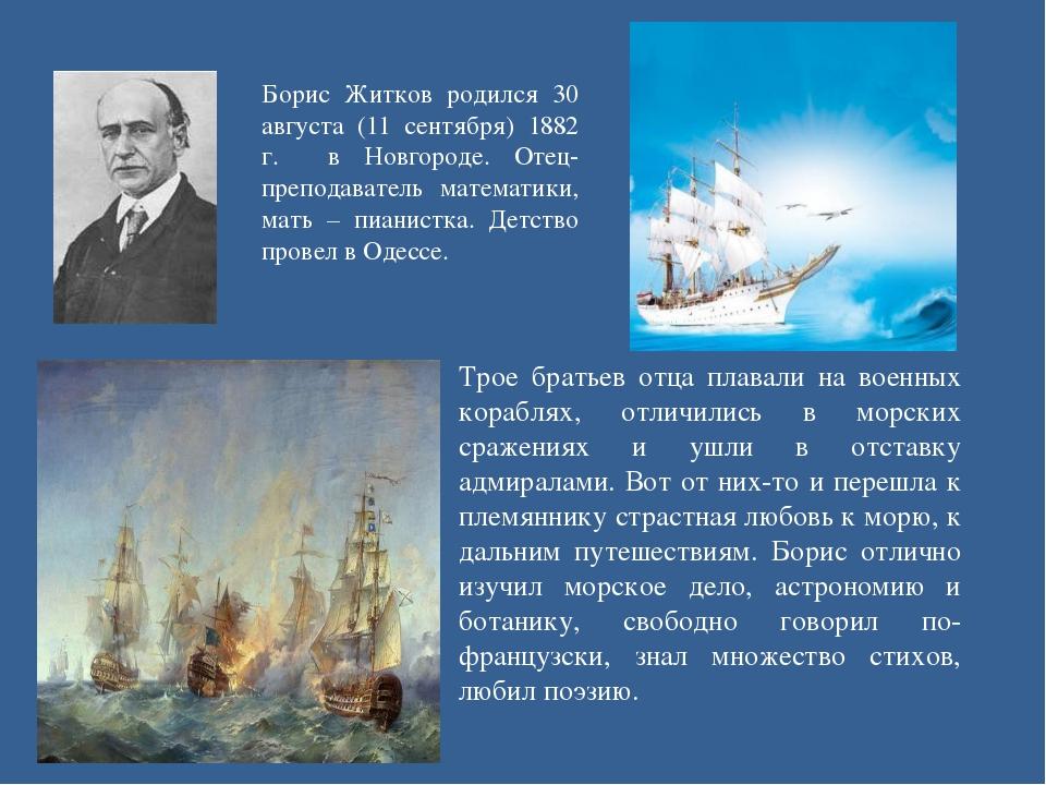 Борис Житков родился 30 августа (11 сентября) 1882 г. в Новгороде. Отец- преп...