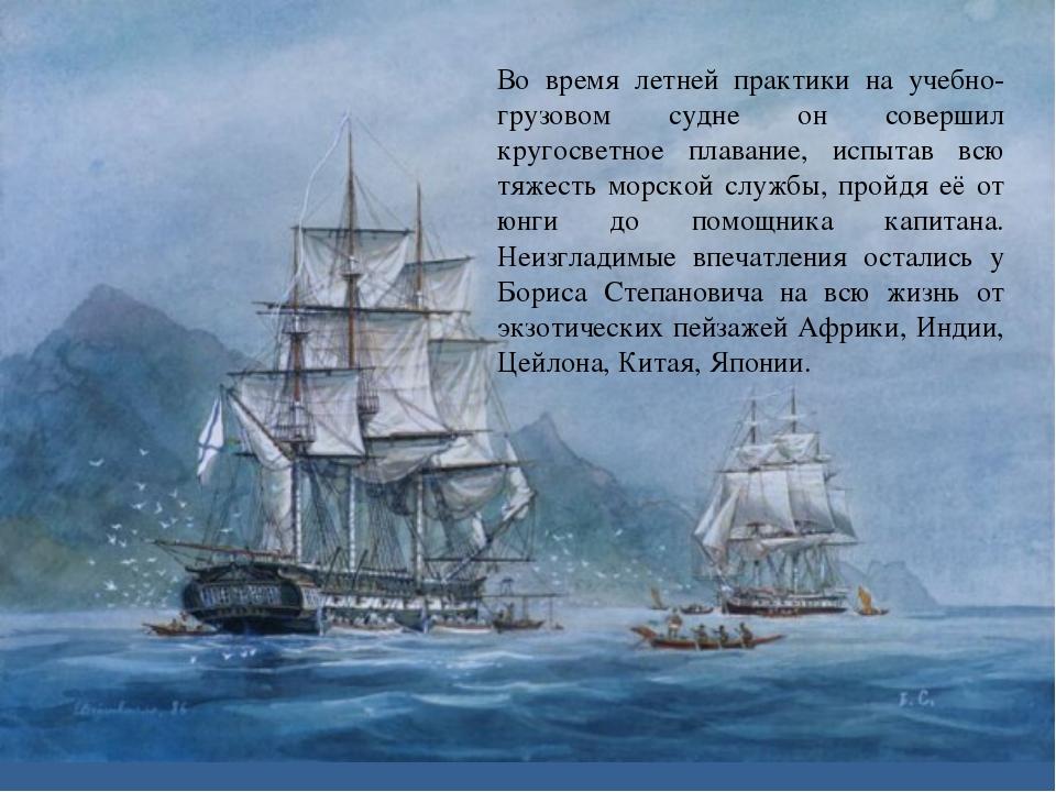 Во время летней практики на учебно-грузовом судне он совершил кругосветное пл...