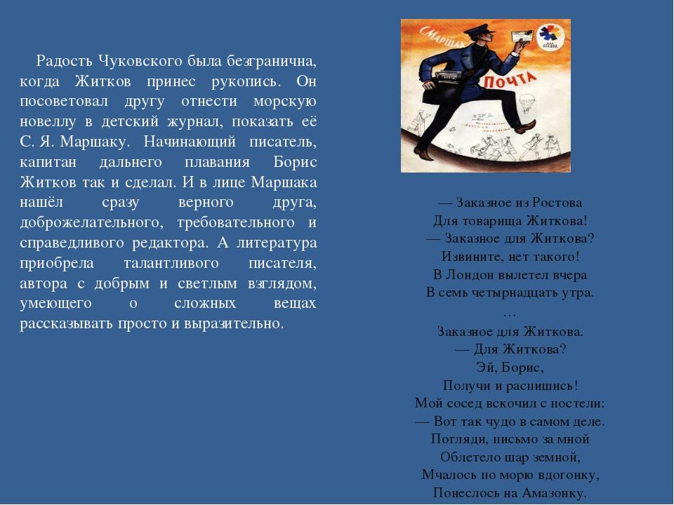 Радость Чуковского была безгранична, когда Житков принес рукопись. Он посовет...