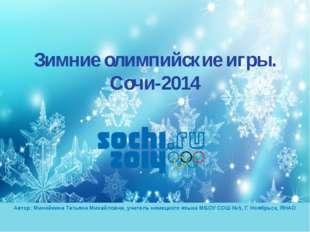 Зимние олимпийские игры. Сочи-2014 Автор: Минейкина Татьяна Михайловна, учите