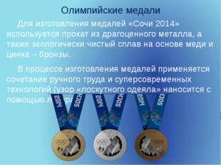 Олимпийские медали Для изготовления медалей «Сочи 2014» используется прокат и