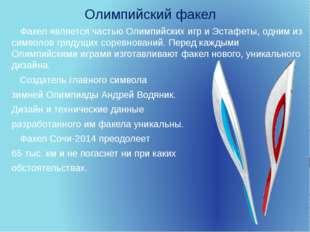 Олимпийский факел Факел является частью Олимпийских игр и Эстафеты, одним из