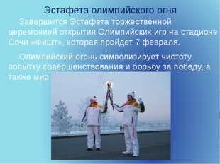 Эстафета олимпийского огня Завершится Эстафета торжественной церемонией откры